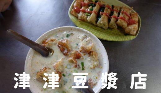 台北「津津豆漿店」ニラたっぷりサクサク蛋餅の台湾朝ごはん