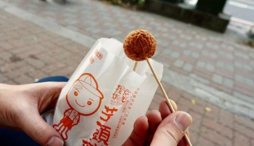 台湾夜市必食グルメ「地瓜球」もちもち食感さつまいもボール