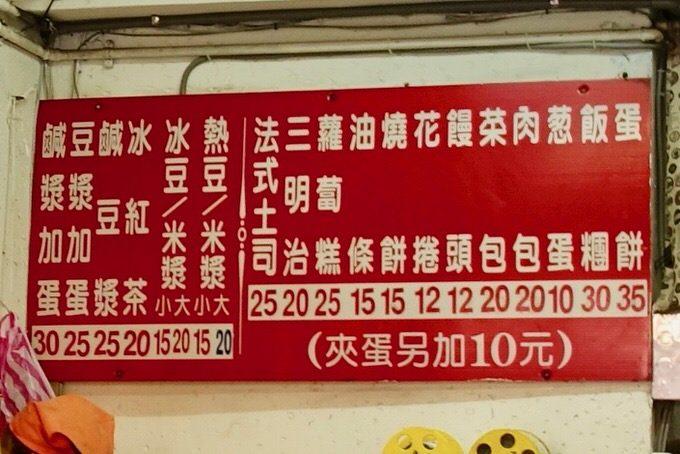 津津豆漿店