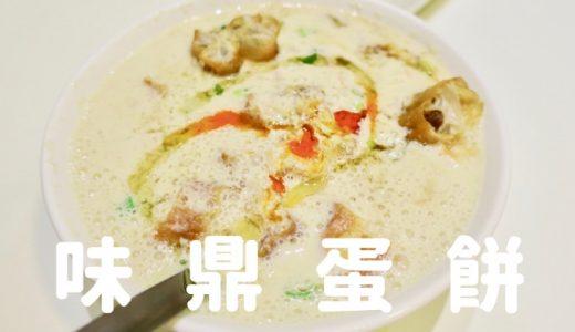 台北「味鼎蛋餅」チーズ入り蛋餅と鹹豆漿の台湾朝ごはん