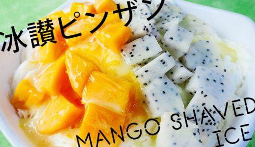 台北「冰讃」ピンザンのマンゴーかき氷!メニュー・注文方法・お店の様子を紹介