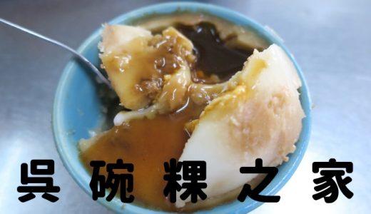 台北「吳碗粿之家」碗粿(ワーグイ)と肉圓が食べられる優しいおじちゃんの老舗