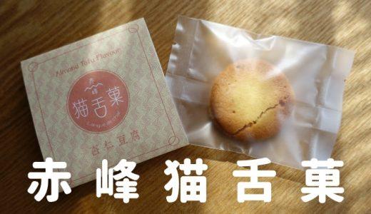 赤峰猫舌菓