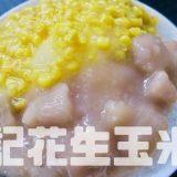 楊記花生玉米氷