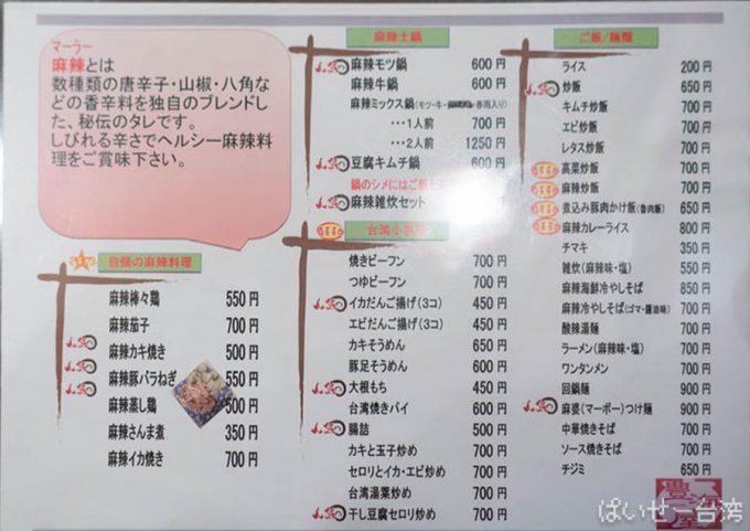 麻辣串焼豊海屋メニュー