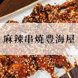 麻辣串焼豊海屋