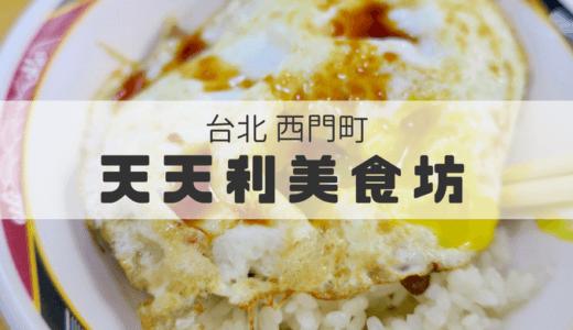 台北「天天利美食坊」八角が苦手でも大丈夫!絶品とろーり卵のせ魯肉飯