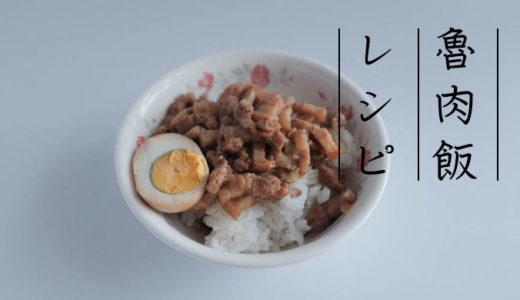 台湾リピーターが作る!魯肉飯(ルーローハン)レシピ〜本格味を目指して〜大同電鍋レシピあり〼