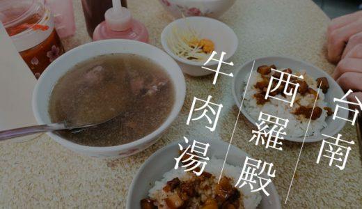 台南「西羅殿牛肉湯」台南駅チカ!肉燥飯がついてくる牛肉湯屋さん