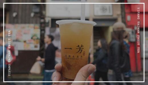 一芳 台湾水果茶