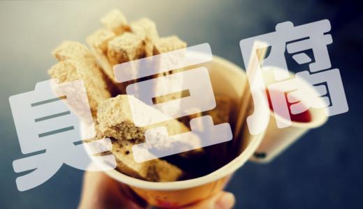 六合夜市「齊姐臭豆腐臭薯條」スティック臭豆腐は初心者におすすめかも!?