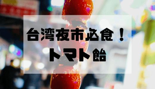 台湾のトマト飴はかわいくて美味しい!リンゴ飴に似てるけど別物でした〜