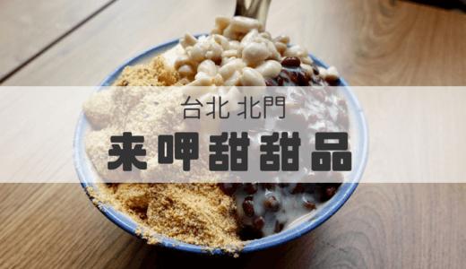 台北「來呷甜甜品」もちもちな台湾の餅トッピングかき氷を食べよう!