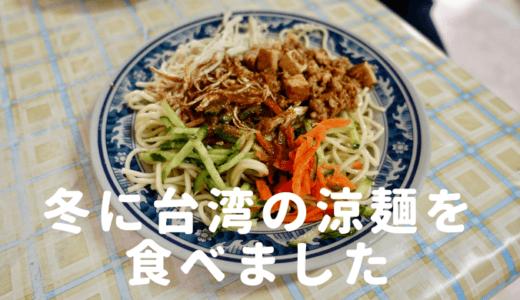 高雄「林家涼麵」台湾の冷麺(涼麺)は常温の麺だった!