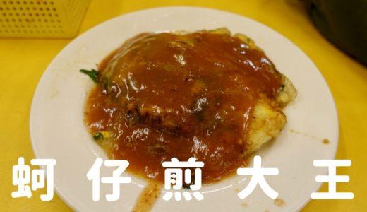 台北 寧夏夜市「蚵仔煎大王」牡蠣オムレツと牡蠣チャーハンを食べました