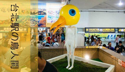台北駅の鳥人間オブジェに会いに行く方法!詳しい地図を紹介します