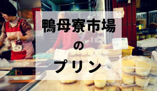 台南 鴨母寮市場「阿婆布丁」懐かし味!おばあちゃんのプリン