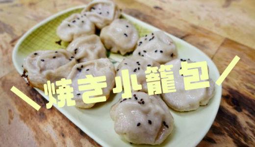 高雄「上海生煎湯包」ローカルに人気な焼き小籠包屋さん