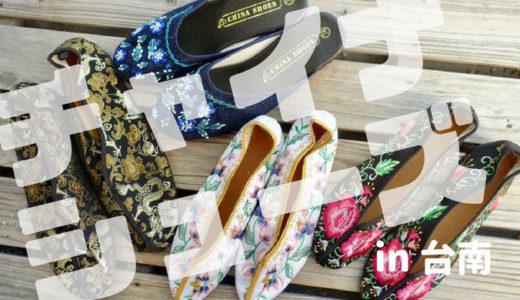 台南「年繡花鞋」豊富なデザインのチャイナシューズが買えるお店