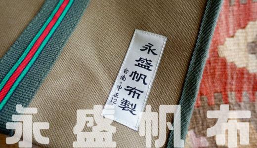台南「永盛帆布行」機能的でハイクオリティな帆布バッグを台湾土産に!