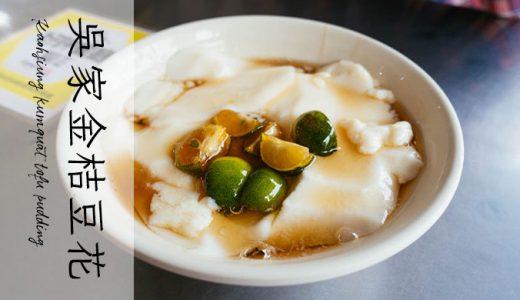 高雄「吳家金桔豆花」キンカン豆花がリピートするほど美味しかった