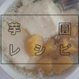 芋圓レシピ