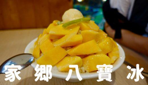 台南「家鄉八寶冰」マンゴーの宝石箱!黒糖味のマンゴーかき氷が美味しすぎる