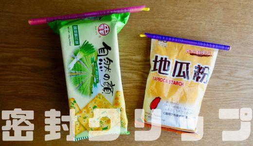 【エニーロック】台湾で密封棒が買える場所や使い方を紹介【おすすめ台湾土産】
