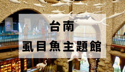 台南「虱目魚主題館」猫とサバヒーのかわいいテーマパーク