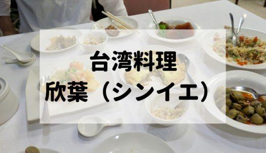 台北「欣葉」本格的な台湾料理が食べられるレストラン