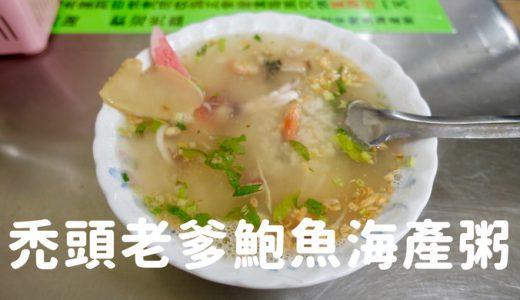 台南「禿頭老爹鮑魚海產粥」ハゲ頭おやじが作るアワビ入りシーフード粥