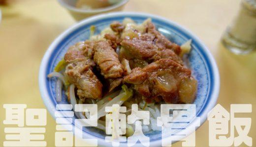 台南「聖記軟骨飯」ぷるぷるトロトロ絶品軟骨ご飯に感激!
