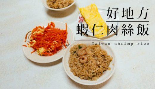 台南「好地方蝦仁肉絲飯」絶品エビ飯と台湾ソーセージが味わえるおすすめ店