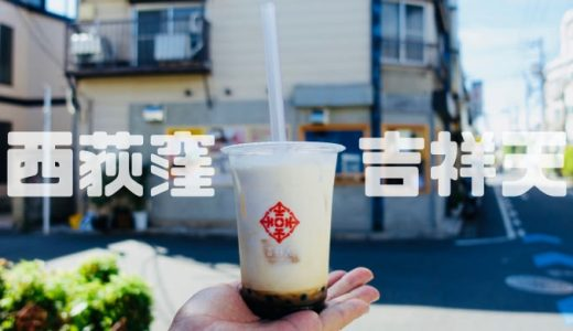 西荻窪「吉祥天」台湾の饅頭(マントウ)と黒糖タピオカミルクが味わえる!