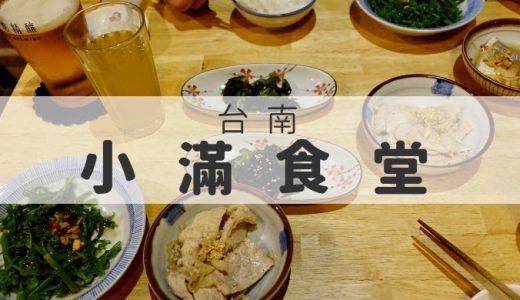 台南「小滿食堂」の台湾な和定食で旅の疲れを癒そう