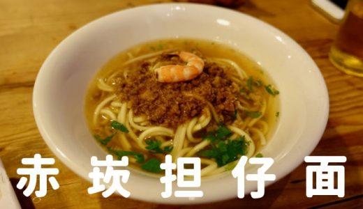 「赤崁担仔麺」台南名物グルメを一気に堪能できておすすめ