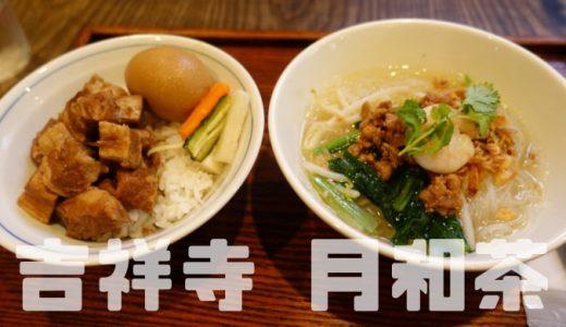 吉祥寺「月和茶」雰囲気の良い台湾カフェで台湾グルメを味わう