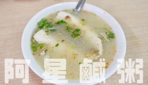 台南「阿星鹹粥」サバヒーがまるごとドーンなお粥を食べよう!