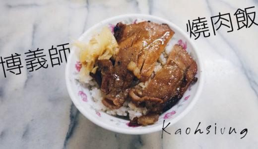 高雄「博義師燒肉飯」追い肉で何度でも蘇る香ばし焼肉飯がうますぎる!