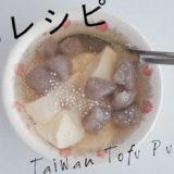 豆花レシピ
