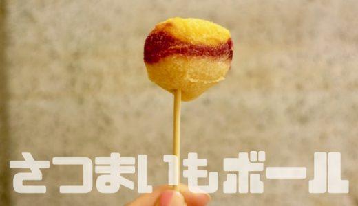 台南 武聖夜市「三色地瓜球」もちもち3色さつまいもボール