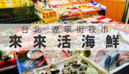台北「來來活海鮮」海鮮を選んで調理してもらう居酒屋を体験しよう