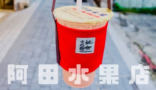 台南「阿田水果店」人気フルーツ屋さんのパパイヤミルク