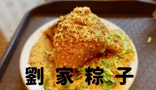 台南「劉家粽子」具だくさんな贅沢ちまきとピーナッツちまきを食べました
