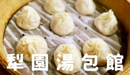台北「犁園湯包館」めずらしいバジルと牡蠣の小籠包があります