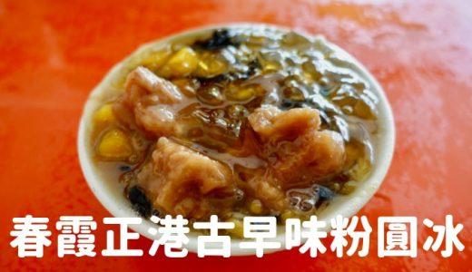 高雄「春霞正港古早味粉円氷」モチモチ食感の懐かしの味デザート