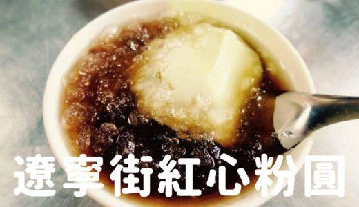 台北「遼寧街紅心粉圓」素朴で美味しい豆花を食べた