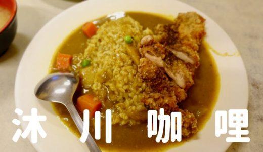 高雄「沐川咖哩」雞排がのった懐かし味の台湾風カレーが食べられる