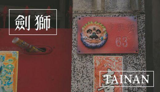 台南 安平老街「剣獅」を探しながらタイムスリップ体験ができる不思議な場所