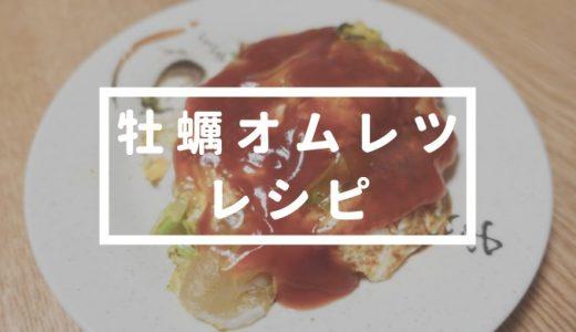 【牡蠣オムレツ】台湾リピーターが作る蚵仔煎(オアチェン)レシピ